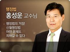 홍성운 교수님