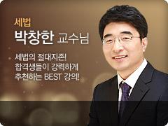 박창한 교수님