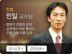 민일 교수님