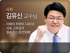 김유신 교수님