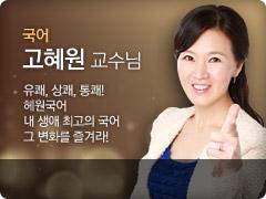 고혜원 교수님