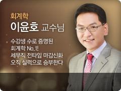 이윤호 교수님