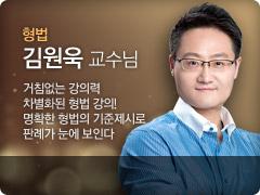 김원욱 교수님