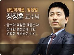 장정훈 교수님