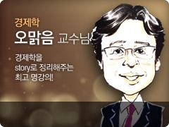 오맑음 교수님