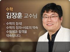 김장훈 교수님