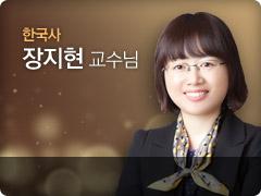 장지현 교수님