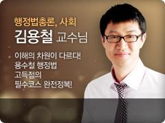 김용철 교수님