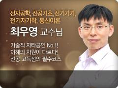 최우영 교수님