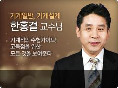 한홍걸 교수님