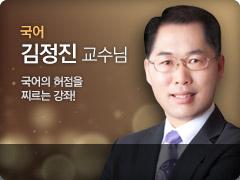 김정진 교수님