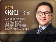 이상헌 교수님