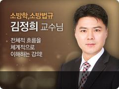 김정희 교수님