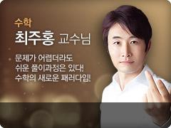 최주홍 교수님