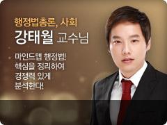 강태월 교수님