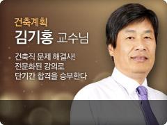 김기홍 교수님