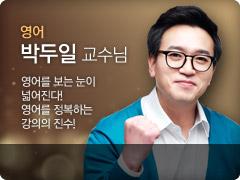 박두일 교수님