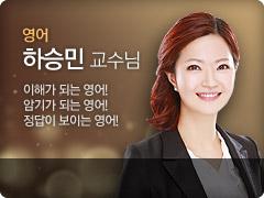 하승민 교수님