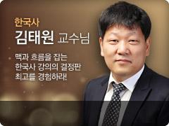 김태원 교수님