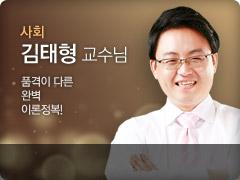 김태형 교수님