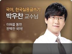 박우찬(글쓰기) 교수님
