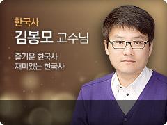 김봉모 교수님