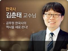 김춘태 교수님