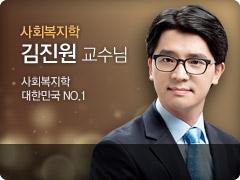 김진원 교수님