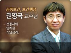 권영국 교수님