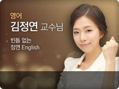 김정연 교수님