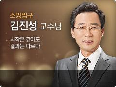 김진성(소방법규) 교수님