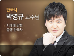 박영규 교수님