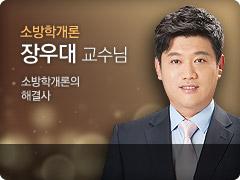 장우대 교수님