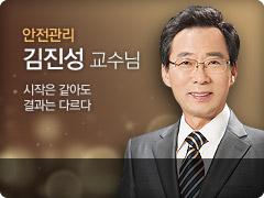 김진성(안전관리) 교수님