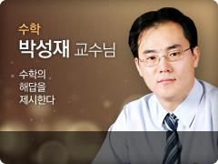 박성재 교수님