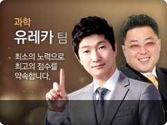 유레카과학팀 교수님