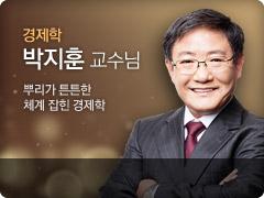 박지훈 교수님