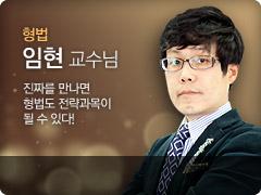임현 교수님