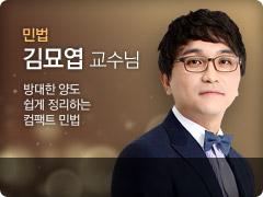 김묘엽 교수님