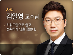 김일영 교수님