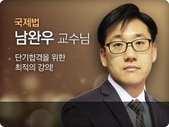 남완우 교수님