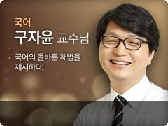 구자윤 교수님