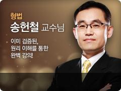 송헌철 교수님