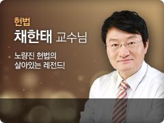 채한태 교수님