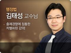 김태성 교수님