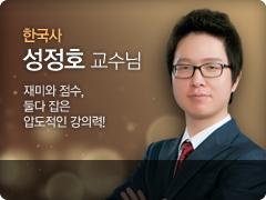성정호 교수님