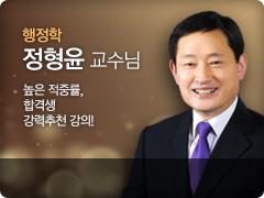 정형윤 교수님