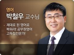 박철우 교수님