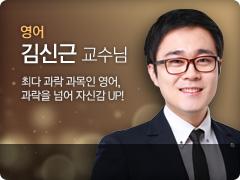 김신근 교수님
