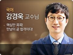 강경욱 교수님